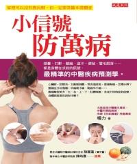 小信號防萬病:頭暈、打鼾、腳麻、盜汗、便祕、眉毛脫落……都是身體在求救的訊號,最精準的中醫疾病預測學。