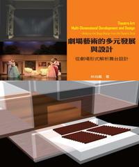 劇場藝術的多元發展與設計─從劇場形式解析舞台設計